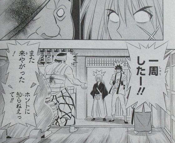るろうに剣心 北海道編 4巻 感想 00062