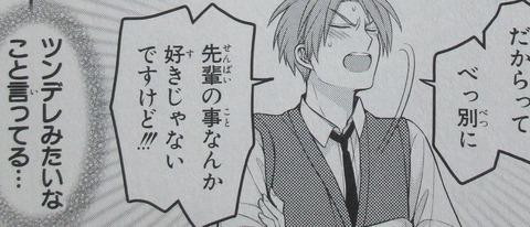 月刊少女野崎くん 12巻 感想 00032