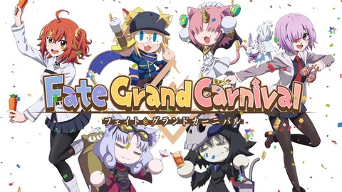 Fate Grand Carnival 感想