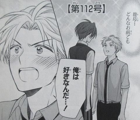 月刊少女野崎くん 12巻 感想 00033