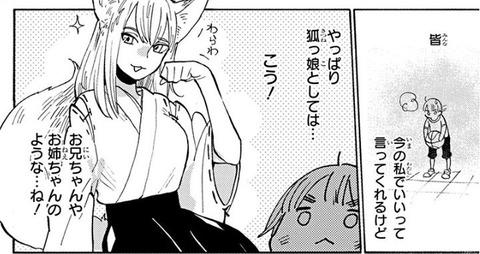 ゆらゆらQ 1巻 感想 14