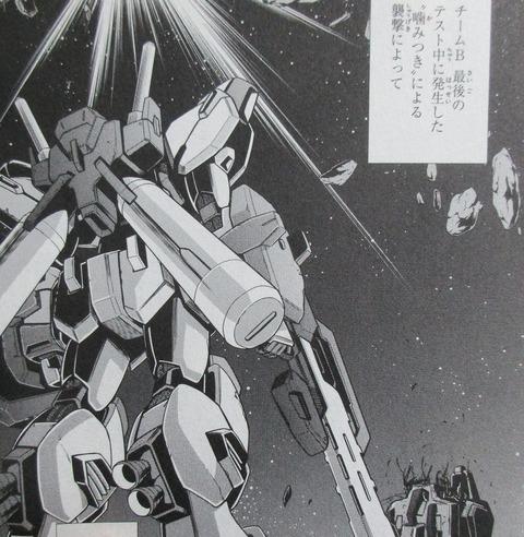 機動戦士ガンダムF90FF 4巻 感想 ネタバレ 59