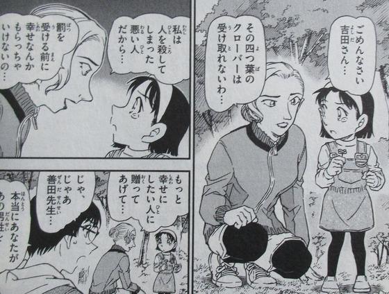 名探偵コナン 97巻 感想 00041
