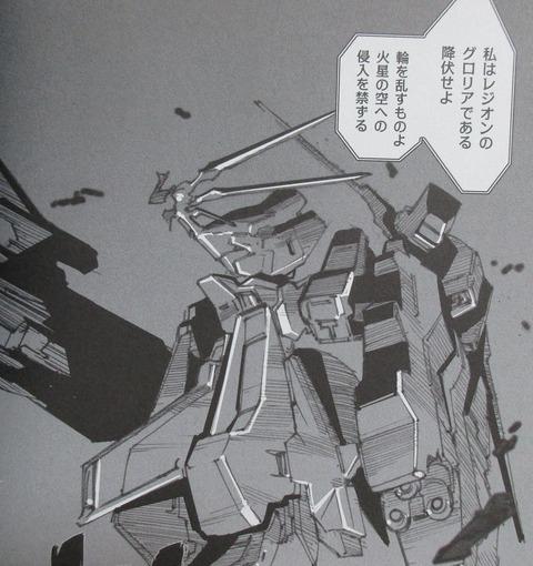 A.O.Z Re-Boot ガンダム・インレ 5巻 感想 00045