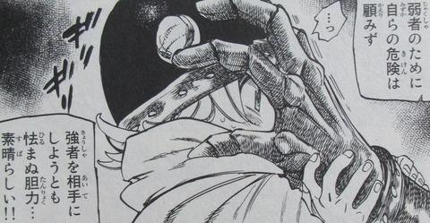 黙示録の四騎士 1巻 感想 ネタバレ 49