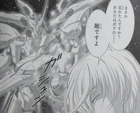 ガンダムW G-UNIT オペレーション・ガリアレスト 4巻 感想 41
