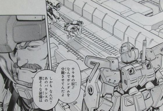 ガンダム0083 REBELLION 14巻 感想 00098