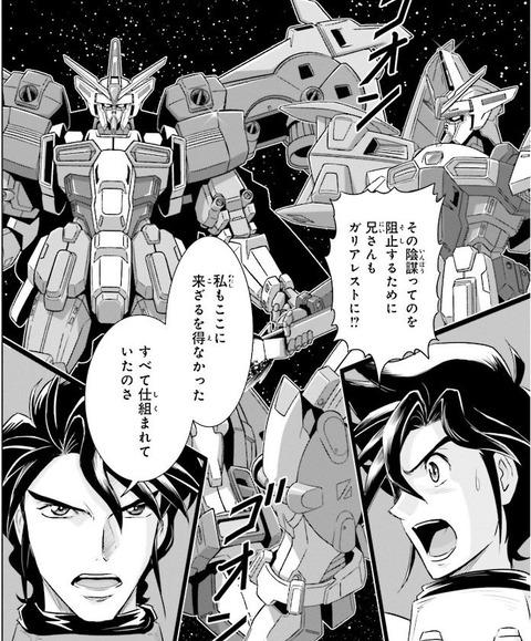 ガンダムW G-UNIT オペレーション・ガリアレスト 3巻 感想 02