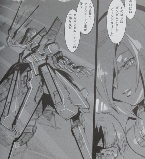 A.O.Z Re-Boot ガンダム・インレ 5巻 感想 00025