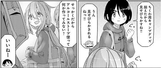 ゆるキャン 10巻 感想 00041