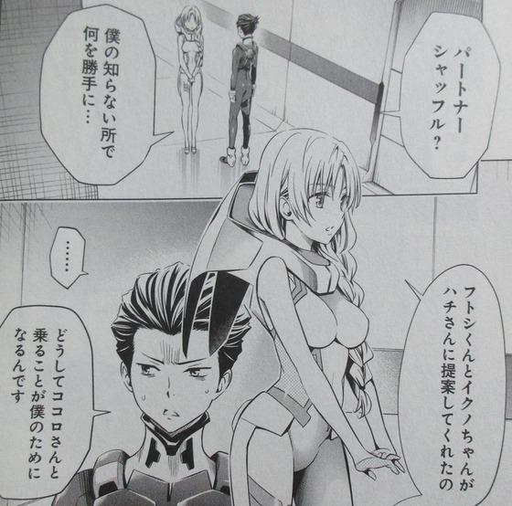ダーリン・イン・ザ・フランキス 7巻 感想 00024