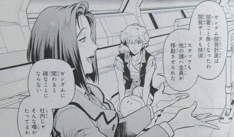 ガンダム0083 REBELLION 16巻 最終回 感想 80