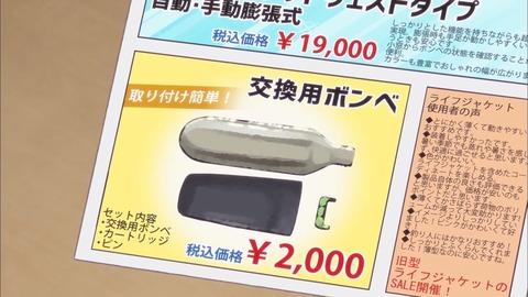 放課後ていぼう日誌 第9話 感想 00343