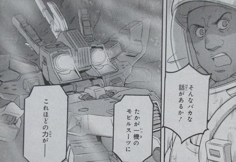 機動戦士ムーンガンダム 7巻 感想 ネタバレ 14