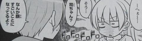 トニカクカワイイ 12巻 感想 00055