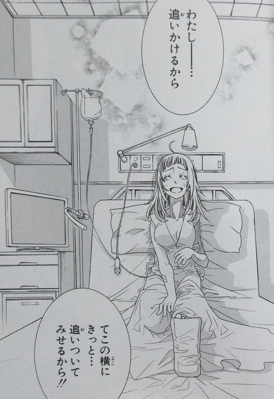 あまんちゅ 15巻 感想 00025