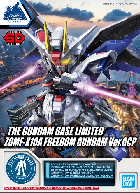 20210428_sdgundam_ex_gb_freedom_gundam_02