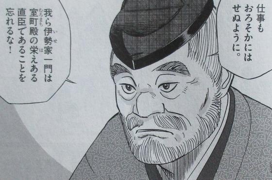 新九郎、奔る! 3巻 感想 00034