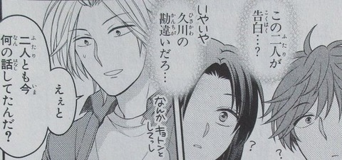 月刊少女野崎くん 12巻 感想 00022