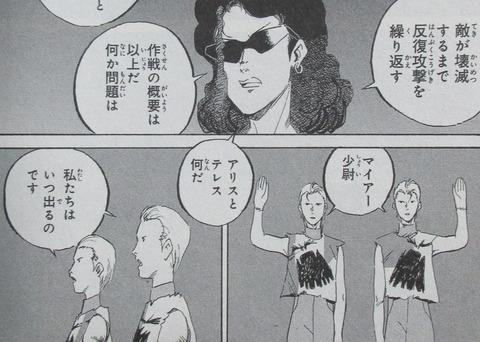 ガンダム 新ジオンの再興 感想 00011