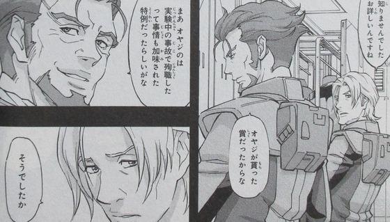 機動戦士ガンダムNT 3巻 感想 00048