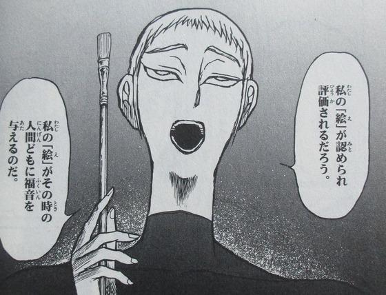 双亡亭壊すべし 16巻 感想 00048