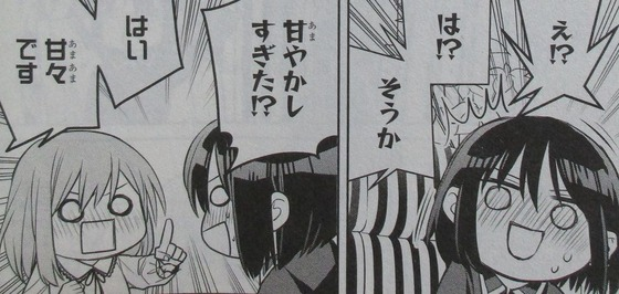 魔女の下僕と魔王のツノ 12巻 感想 00085