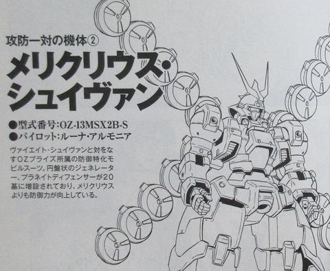 G-UNIT オペレーション・ガリアレスト 2巻 感想 00078