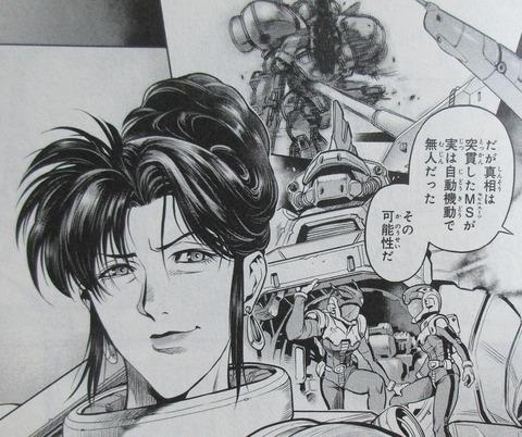 ガンダム0083 REBELLION 16巻 最終回 感想 53