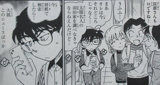 名探偵コナン 98巻 感想 00047