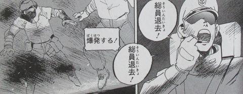 ガンダム 新ジオンの再興 感想 00038