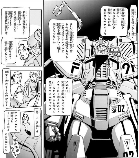 機動戦士ガンダムF91 プリクエル 1巻 感想 ネタバレ 10
