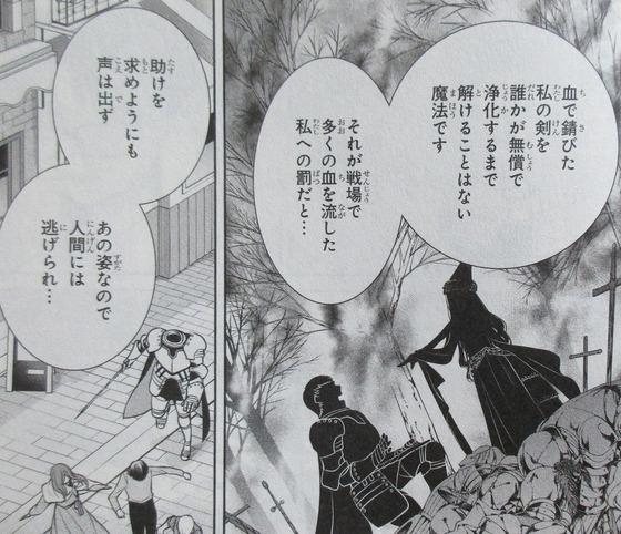 魔女の下僕と魔王のツノ 12巻 感想 00113