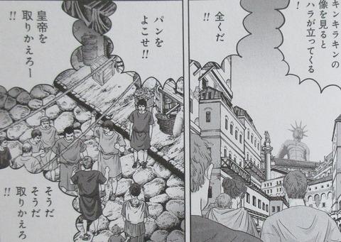 プリニウス 10巻 感想 00069