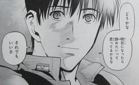 ガンダム0083 REBELLION 16巻 最終回 感想 93