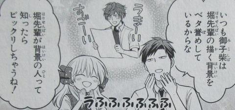 月刊少女野崎くん 13巻 感想 009