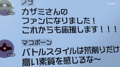 ガンダムビルドダイバーズReRISE 第23話 感想 00509