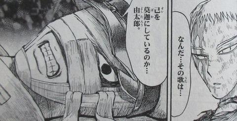 双亡亭壊すべし 23巻 感想 ネタバレ 07
