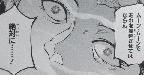 機動戦士ムーンガンダム 7巻 感想 ネタバレ 29