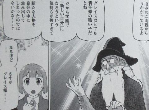 悪役令嬢転生おじさん 2巻 感想 23