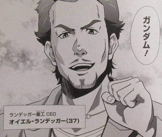 機動戦士ガンダムF90FF 1巻 感想 00067