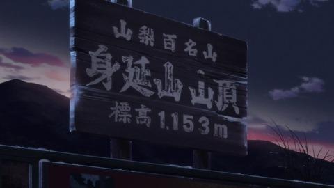 ゆるキャン2期 第2話 感想 0687