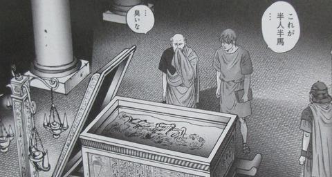 プリニウス 11巻 感想 26
