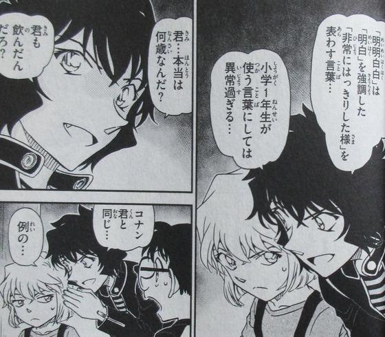 名探偵コナン 97巻 感想 00048