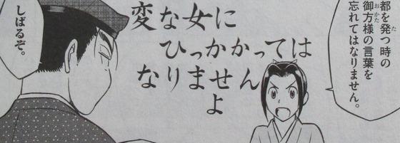 新九郎、奔る! 4巻 感想 00087