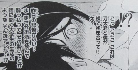 UQ HOLDER! 23巻 感想 00072