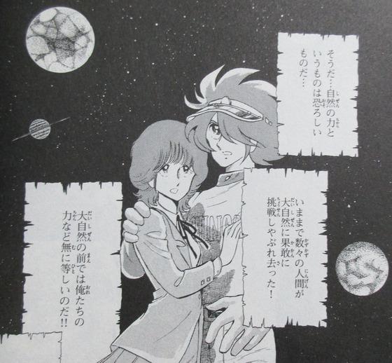 アオイホノオ 22巻 感想 00033