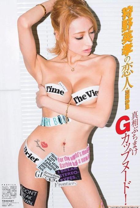 加藤 紗里水着ビキニ画像「34枚」