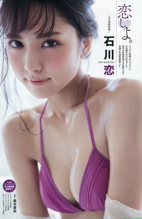 恋しよ。石川恋 「ヤングチャンピオン 2016 No.19」
