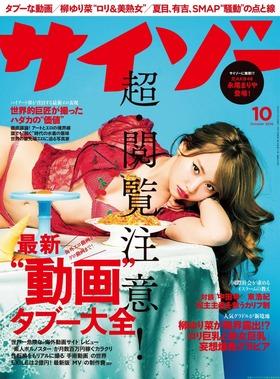永尾まりや 「サイゾー 2016.10」